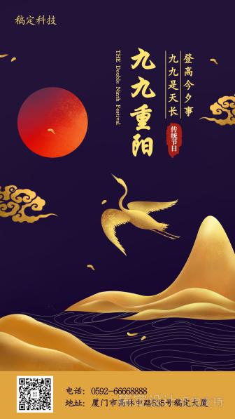 重阳节手绘中国风创意插画风手机海报
