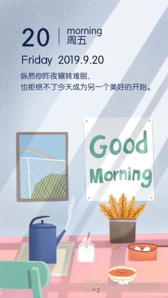 早安/励志/正能量/插画手机海报
