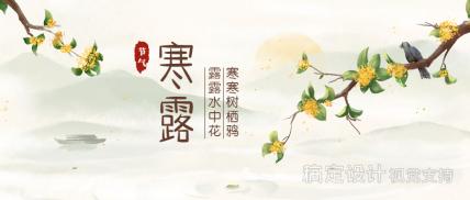 寒露/古风/秋天/公众号首图