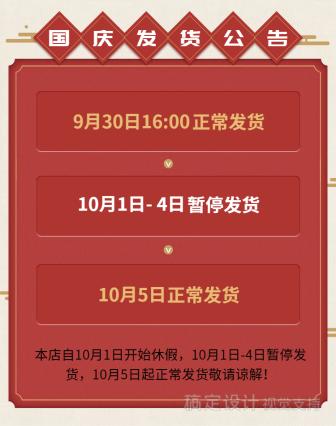 国庆节发货通知中国风电商店铺公告海报banner
