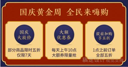国庆节复古通知电商店铺公告海报banner