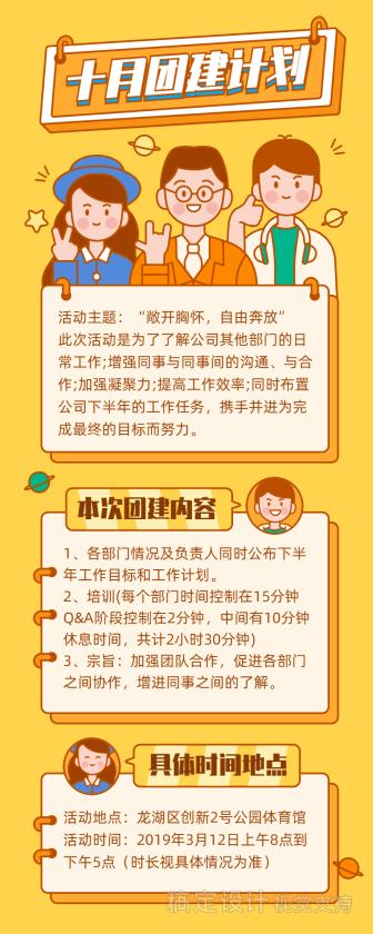 10月/团建活动/插画/手机海报