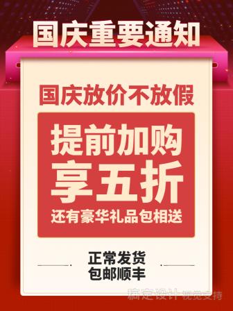 国庆节活动公告通知喜庆直通车主图