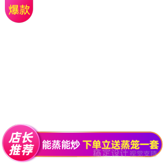 家电/电煮锅/促销主图图标