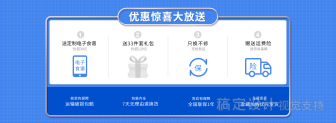 数码家电售后清新简约电商店铺公告banner