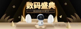 数码家电奢华金色电商海报banner
