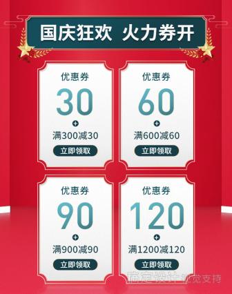 国庆节喜庆满减电商优惠券