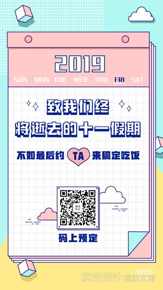 国庆假期/餐饮美食/通知问候/手机海报