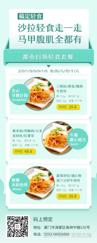 餐饮美食/轻食沙拉/清新简约/营销长图