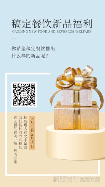 餐饮美食/新品促销/清新时尚/手机海报