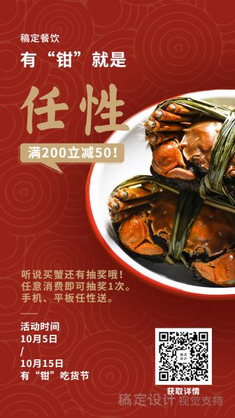 餐饮美食/螃蟹促销/喜庆中国风/手机海报