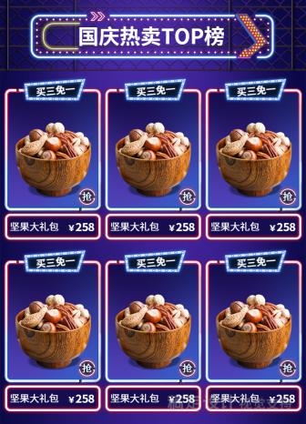国庆节/坚果零食大礼包/热卖榜单