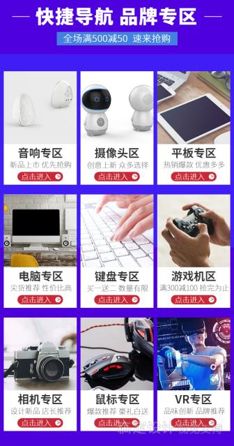 数码电子/简约/蓝色/分类专区
