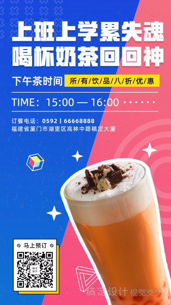 餐饮美食/奶茶促销/简约创意/手机海报