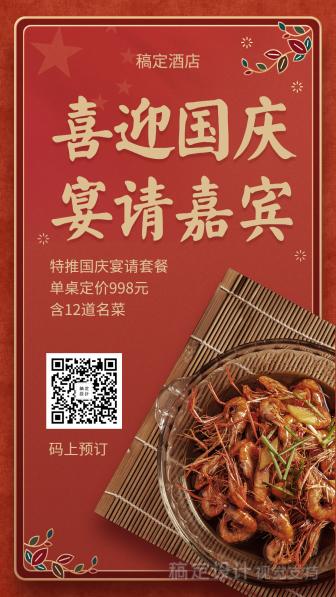 国庆宴酒店/餐饮美食/喜庆中国风/手机海报