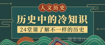 历史冷知识中国风课程封面