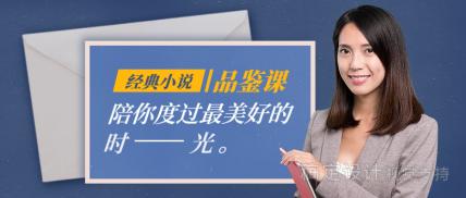 经典小说品鉴课课程封面