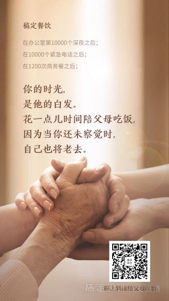 重阳/餐饮美食/祝福问候/手机海报