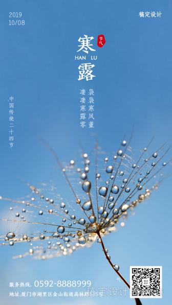 寒露/秋天/节气/手机海报