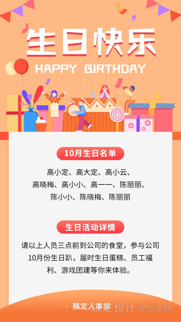 生日祝福/扁平插画/手机海报