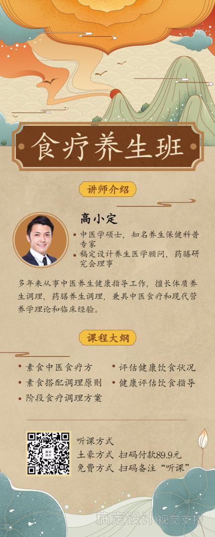 食疗养生班/中国风/课程长图