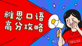 雅思口语高分攻略/插画手持喇叭/横版海报