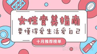 女性变美指南/清新/美妆/横版海报