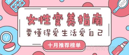 女性变美指南/清新/美妆/公众号首图