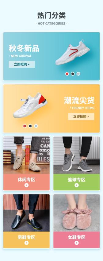 鞋子/简约/热门分类
