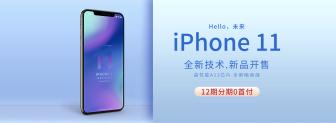 数码家电手机新品清新电商海报banner