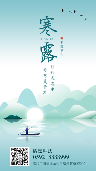 寒露/节气/插画/手机海报