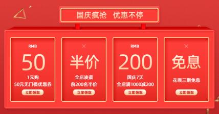 国庆节活动通知半价免息电商店铺公告海报banner