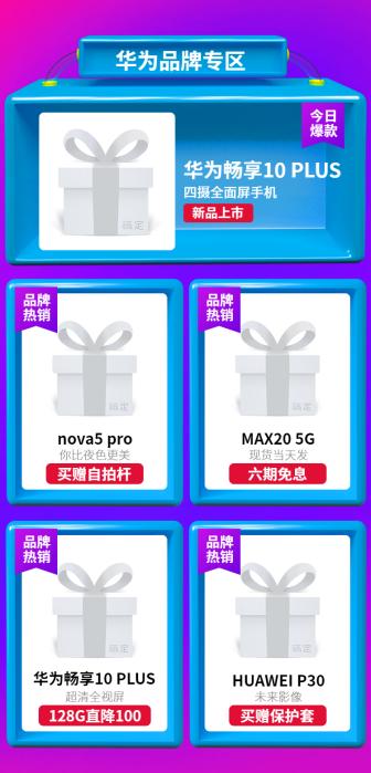 手机/数码/新品推荐