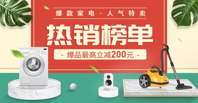 数码家电热销榜单清新电商海报banner