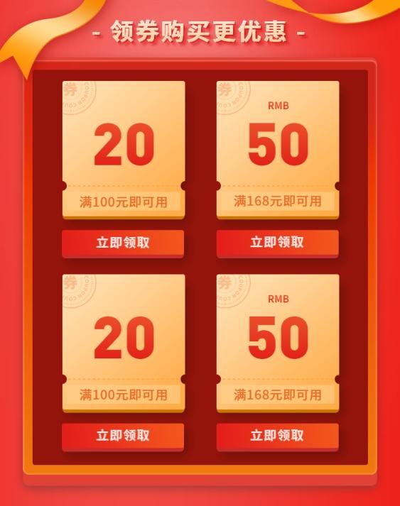 双十一国庆节红色喜庆电商优惠券