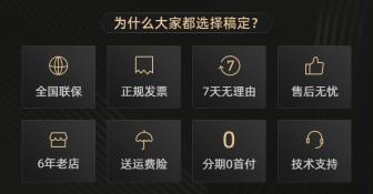 数码家电店铺承诺电商店铺公告通知海报banner