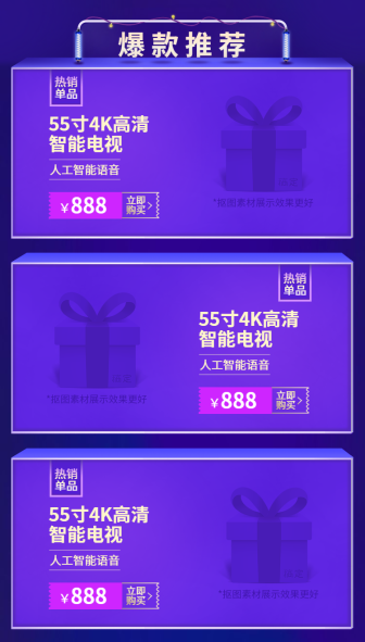 电视/家电//酷炫/爆款推荐