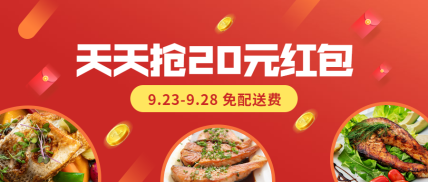 餐饮美食/外卖促销/简约喜庆/公众号首图