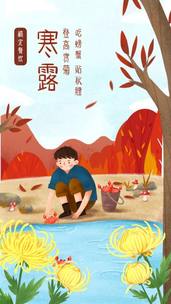 寒露二十四节气/餐饮美食/问候祝福/手机海报