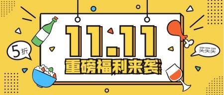 双十一促销/餐饮美食/创意卡通/公众号首图