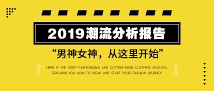 潮流分析报告简约炫酷排版公众号首图
