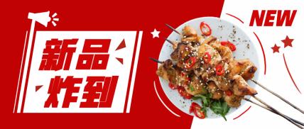 餐饮美食/新品上市/文章主题/公众号首图