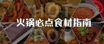 餐饮美食/火锅指南/文章主题/公众号首图