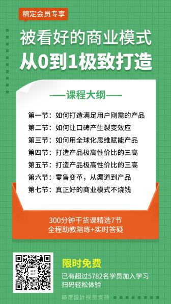 商业课程/课程大纲/社交零售海报