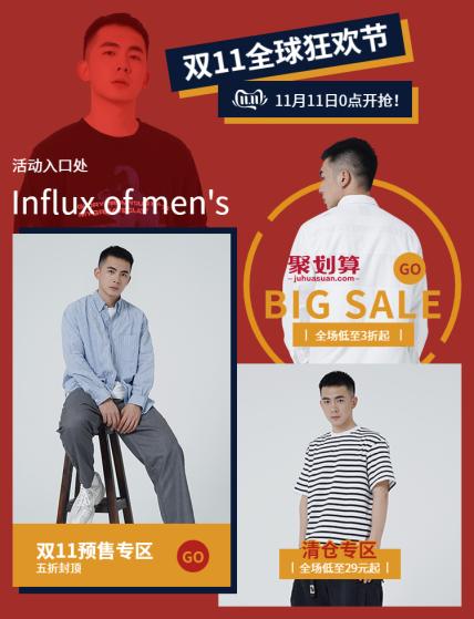 双十一预售/男装/活动专区