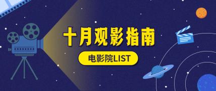 国庆观影指南电影简约时尚扁平公众号首图