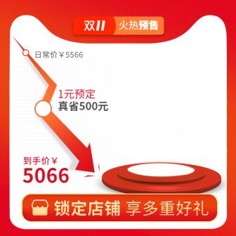 双十一火热预售/价格曲线/喜庆活动主图