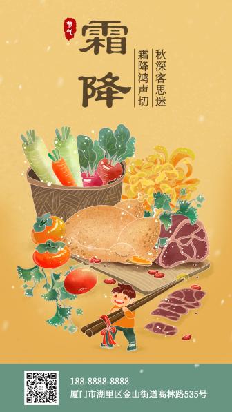 霜降/古风/插画手机海报