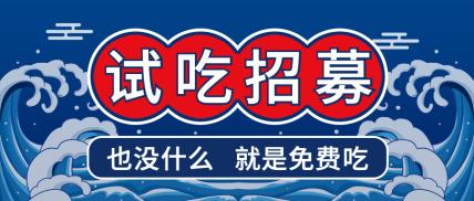 促销活动/餐饮美食/试吃中国风/公众号首图