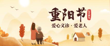 登高望远/重阳节/节日热点/公众号首图